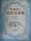 【書寶二手書T7/兒童文學_HPP】吟遊詩人皮陀故事集_J.K.羅琳 , 林靜華