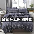床笠四件套床上用品床笠款三件套單雙人被套床單全包防滑床套床罩