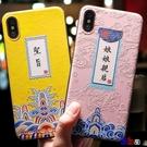 【貝貝】iPhone手機殼 蘋果手機殼 硅膠殼 XS/X/XR/XSMAX