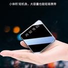 行動電源 迷你充電寶20000毫安超薄小巧便攜快充適用蘋果華為小米手機通用【快速出貨八折鉅惠】