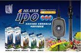台灣T&F同發 iPO 智慧型控溫器 50W 魚缸保溫器、加溫棒、加熱器、加熱管、加溫管