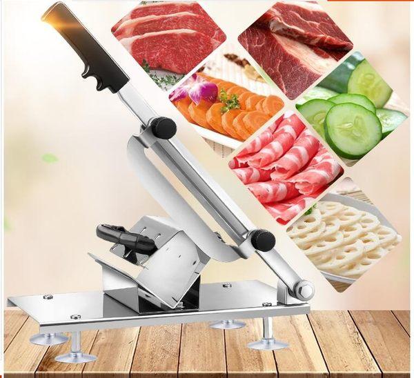 自動送肉羊肉切片機家用手動切肉機商用肥牛羊肉卷切片凍肉刨肉機XW全館滿額85折