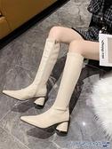 膝上靴 尖頭粗跟彈力高筒靴女米白色長靴新款高跟騎士靴顯瘦韓版不過膝靴 快速出貨