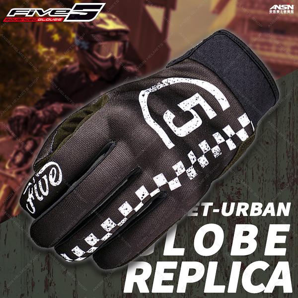 [安信騎士] 法國 FIVE Advanced 手套 STREET GLOBE REPLICA Racer 防摔手套