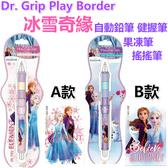 【京之物語】日本製Dr.Grip冰雪奇緣自動鉛筆 健握筆 減壓 搖搖筆0.5mm(A/B)
