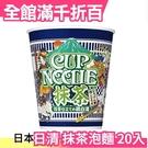 日本 日清 期間限定口味 抹茶雞白湯泡麵 20入 NISSIN 日本零食 宵夜餓肚子沖泡食品【小福部屋】