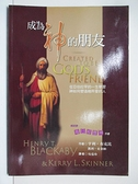 【書寶二手書T5/宗教_KXN】成為神的朋友_亨利.布克比、凱利.史金納
