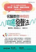 (二手書)名醫教你神奇的自癒發聲法!:每天5分鐘腹式呼吸發聲,防失智、降血壓、調..