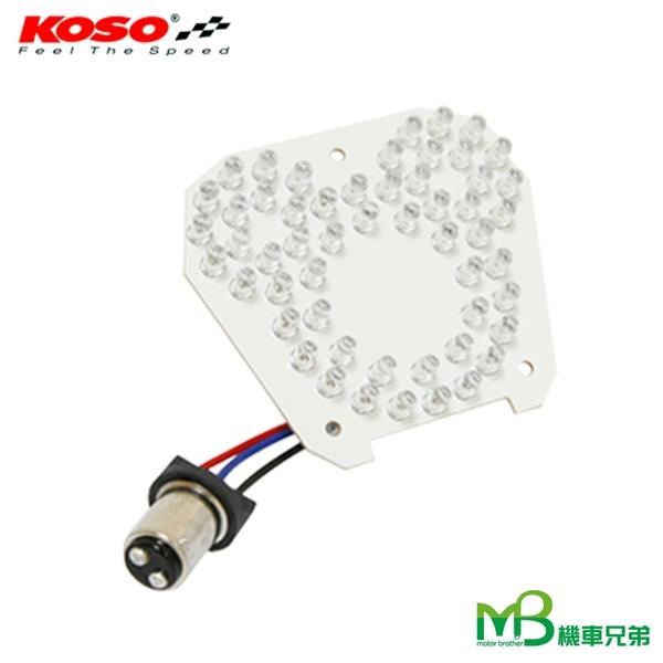 機車兄弟【 KOSO 泡泡後剎車燈組 LED 】(JR100/ RSZ100/ CUXI100)