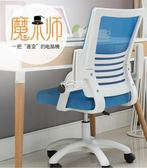 電腦辦公椅 電腦椅家用懶人辦公椅升降轉椅職員現代簡約座椅人體工學靠背椅子YYS 俏腳丫