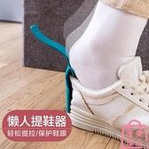 買1送1 懶人鞋拔子提鞋器小號隨身穿鞋器家用塑料鞋扒鞋抽【匯美優品】