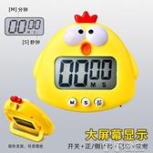 計時器 廚房計時器多功能電子定時器學生做題可愛碼錶小鬧鐘倒計時提醒器