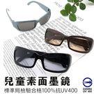 MIT兒童素面墨鏡 太陽眼鏡 平光眼鏡 ...