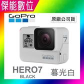 GOPRO HERO7 Black【限量色 暮光白】全方位攝影 運動攝影機 4K防水 手持防震 原廠公司貨保固一年