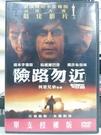 挖寶二手片-0B01-421-正版DVD-電影【險路勿近】-柯恩兄弟*奧斯卡最佳影片(直購價)