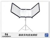 HADSAN 專業多角度美顏板 反光板 補光板 打光板 人像攝影 棚拍 可折疊(公司貨)