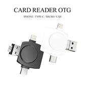 阿金諾YX401記憶卡讀卡器 iphone Type-C Micro SD卡/TF卡 手機平板筆電多功能OTG 免APP