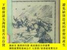 二手書博民逛書店罕見俄羅斯的水兵Y424742 伊萬.尼古林 蘇商時代書報出版社 出版1945