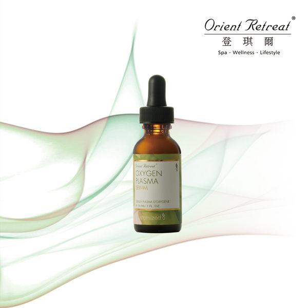 【Orient Retreat登琪爾】注氧修護精露 Oxygen Plasma Serum (30ml/瓶)