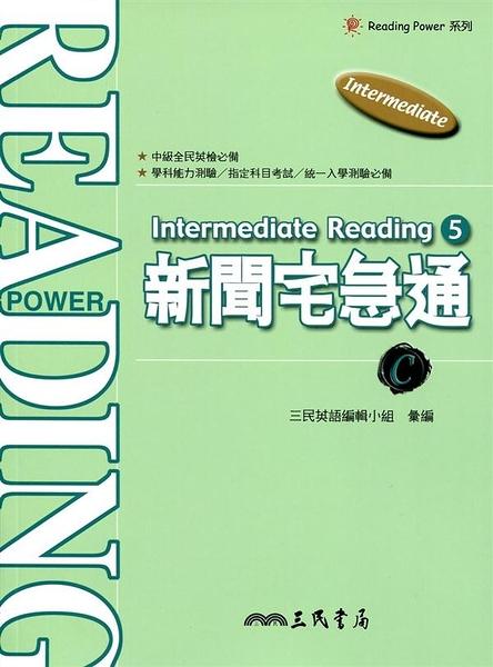 (二手書)Intermediate Reading(5):新聞宅急通C