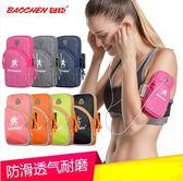 運動臂包男女款通用健身運動手機臂套袋手臂套機包手腕包裝備 造物空間
