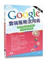二手書博民逛書店《Google雲端服務活用術第三版》 R2Y ISBN:9789