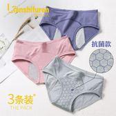 衛生褲 3條裝|純棉襠生理內褲女月經期防漏中腰大碼姨媽衛生三角褲頭