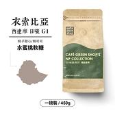 衣索比亞西達摩桃子甜心/桃可可日曬咖啡豆G1 -水蜜桃軟糖(一磅)|咖啡綠商號