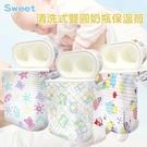 【Sweet】外銷美國、德國、澳洲暢銷款 可清洗式雙圓奶瓶保溫筒(601-1 附內膽)  x1入
