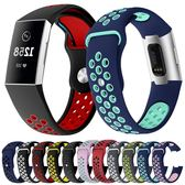 Fitbit charge 3 智慧手環運動矽膠錶帶 charge3 手錶腕帶 雙色運動矽膠替換腕帶 錶帶