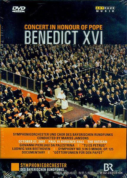 【正版全新DVD清倉服利品3折】【ArtHaus】貝多芬:第九號交響曲-Pope Benedict XVI加冕音樂會