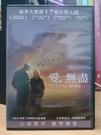 挖寶二手片-0B04-409-正版DVD-電影【愛 無盡】-詹姆斯克倫威爾 珍妮薇普裘(直購價)