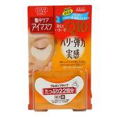 KOSE 高絲 Q10酵素緊緻活膚嫩白眼膜 22回 ◆86小舖 ◆