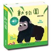 動物園【有聲書】