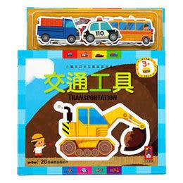 【TwinS伯澄】風車童書 - 交通工具-小寶貝認知互動磁鐵遊戲10133119