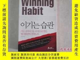 二手書博民逛書店Winning罕見Habit韓文書Y25473