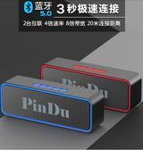 藍芽音箱 sc211戶外大音量無線藍芽音箱3D環繞超重低音手機多功能迷你便攜插卡 免運 維多