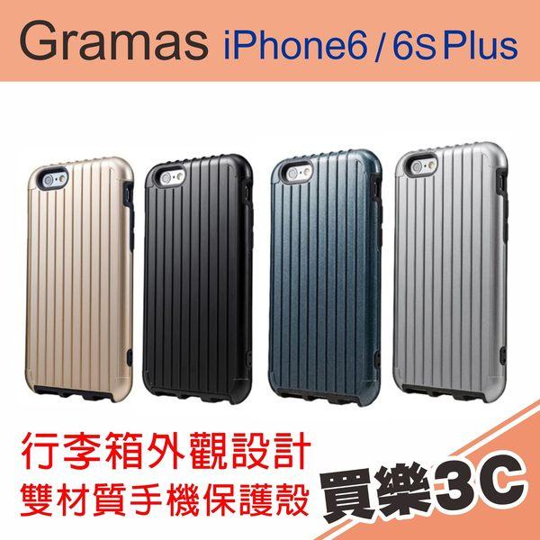日本 Gramas iPhone 6 Plus / 6s plus 5.5吋,行李箱外觀設計雙材質 手機保護殼