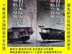 二手書博民逛書店舊日本陸海軍航空母艦全集罕見決定版Y440875 王子午 戰艦出版社 出版2010