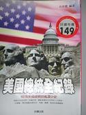 【書寶二手書T8/傳記_GP6】美國總統全記錄-人物誌09_石良德