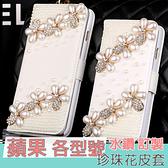 IPhone12 Pro Max 12mini iPhone11 SE2 XS Max IX XR i8 i7 Plus i6S 水鑽皮套 蘋果手機殼 手工貼鑽 珍珠花 皮套