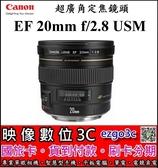 《映像數位》 Canon EF 20mm f/2.8 USM 超廣角定焦鏡頭 【彩虹公司貨】【國旅卡特約店】 C
