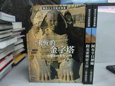 【書寶二手書T8/歷史_ZDE】埃及古文明藝術寶藏_共3本合售_永恆的金字塔等_閣林編輯部