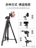 攝影架 偉峰3520單反相機三腳架攝影攝像便攜微單三角架手機自拍補光燈架 晶彩