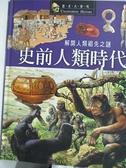 【書寶二手書T9/少年童書_D6D】史前人類時代 : 解開人類祖先之謎_Neil Morris