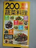 【書寶二手書T8/餐飲_JEA】200道餐廳暢銷蔬菜料理_李德強