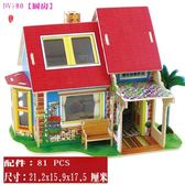 diy小屋夢幻別墅兒童3d模型木質手工拼裝房子玩具