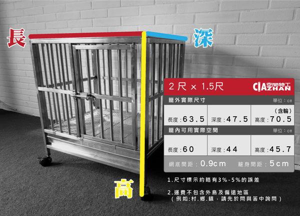 寵物籠 304不鏽鋼 雙門圓管籠子 2x1.5尺 組合式狗籠 貓兔寵物籠 外銷日本全白鐵管籠 空間特工