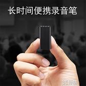 錄音筆專業高清降噪小型超長待機自動聲控大容量隨身小 HM 3C優購