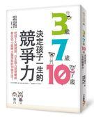 (二手書)3歲、7歲、10歲決定孩子一生的競爭力:把握3大關鍵期,日本腦力開發權威教..